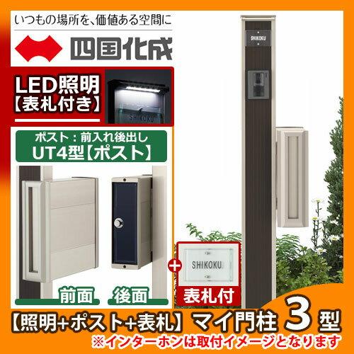 【期間限定セール価格】機能門柱 機能ポール マイ門柱 3型 LED照明付き 表札+ポストセット 四国化成 郵便ポスト 郵便受け ポストUT4型 AM-UT4SC 送料無料