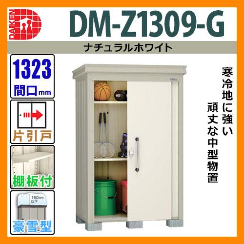【ガーデンハウス】 DM-Z1309-G-NW ダイケン 物置 間口1323×奥行923(mm:土台部) ナチュラルホワイト 豪雪型 棚板付 送料無料(代引不可)