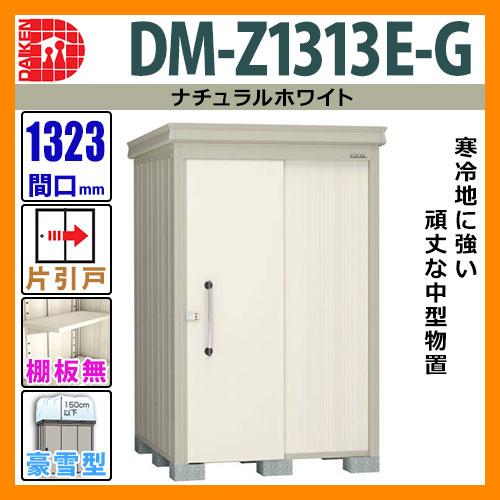 【ガーデンハウス】 DM-Z1313E-G-NW ダイケン 物置 間口1323×奥行1323(mm:土台部) ナチュラルホワイト 豪雪型 棚板無 送料無料(代引不可)
