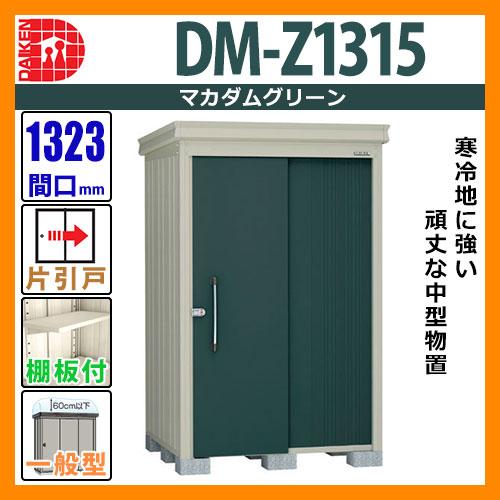 【ガーデンハウス】 DM-Z1315-MG ダイケン 物置 間口1323×奥行1523(mm:土台部) マカダムグリーン 一般型 棚板付 送料無料(代引不可)