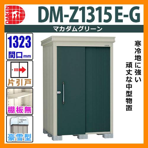 【ガーデンハウス】 DM-Z1315E-G-MG ダイケン 物置 間口1323×奥行1523(mm:土台部) マカダムグリーン 豪雪型 棚板無 送料無料(代引不可)