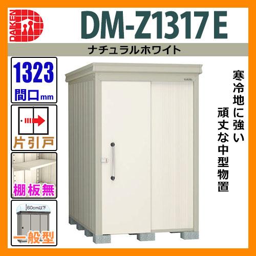 【ガーデンハウス】 DM-Z1317E-NW ダイケン 物置 間口1323×奥行1723(mm:土台部) ナチュラルホワイト 一般型 棚板無 送料無料(代引不可)