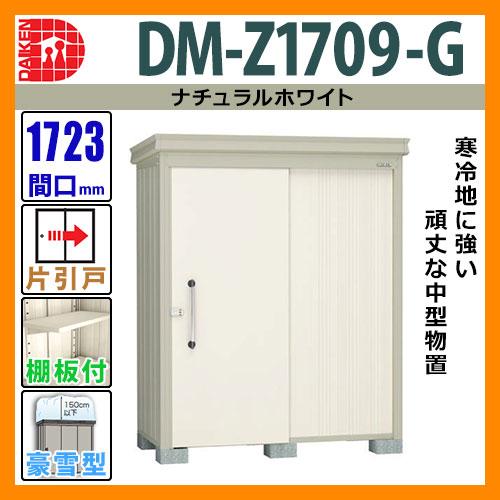 【ガーデンハウス】 DM-Z1709-G-NW ダイケン 物置 間口1723×奥行923(mm:土台部) ナチュラルホワイト 豪雪型 棚板付 送料無料(代引不可)