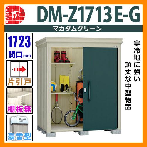 【ガーデンハウス】 DM-Z1713E-G-MG ダイケン 物置 間口1723×奥行1323(mm:土台部) マカダムグリーン 豪雪型 棚板無 送料無料(代引不可)