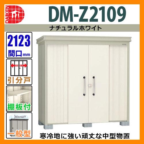 【ガーデンハウス】 DM-Z2109-NW ダイケン 物置 間口2123×奥行923(mm:土台部) ナチュラルホワイト 一般型 棚板付 送料無料(代引不可)