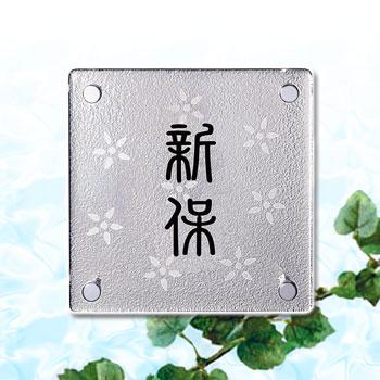 �ガラス表札】 EPG-1-102Z カラーグラスサイン デザイン:花柄��料無料】