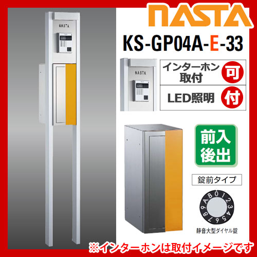 機能門柱 機能ポール NASTA KS-GP04A-E-33 インターホン取付可能 LED照明付 機能ポール+ポスト+照明 3点セット KS-MB33S 前入れ後出し 送料無料