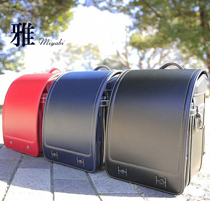 2018年、雅「Miyabi」サンポケットオリジナル牛革ランドセル【フィットちゃん】