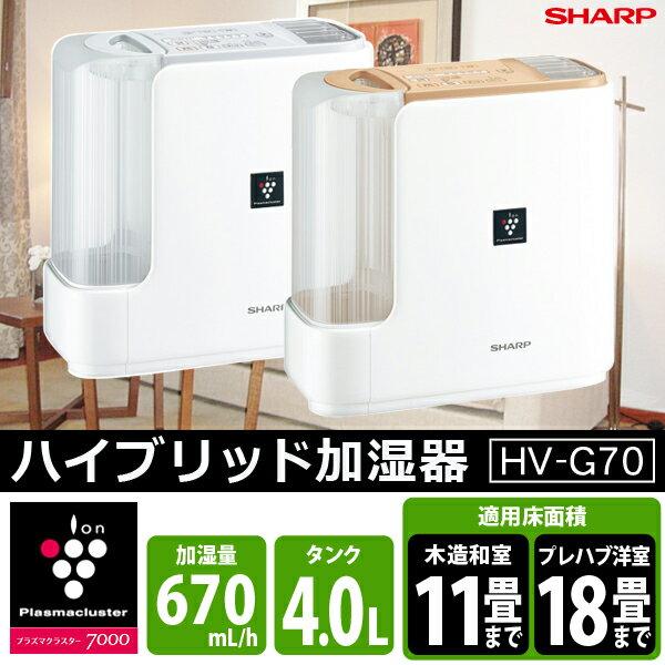 【送料無料】ハイブリッド加湿器 SHARP シャープ HV-G70 ベージュ ホワイト 木造和室11畳 プレハブ洋室18畳 加湿量670mL/h
