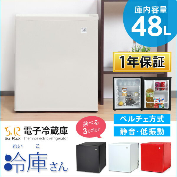 ��料無料】 1ドア冷蔵庫 48L 冷蔵庫 �型 �音 ワンドア ペル�ェ方� �開� SunRuck(サンルック) 冷庫�ん 一人暮ら�� SR-R4802 ミニ冷蔵庫 業務用
