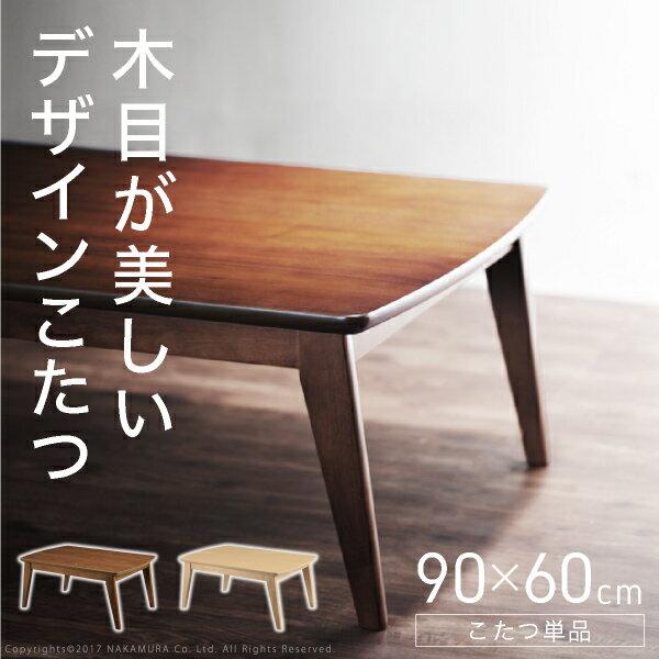 こたつ 北欧 長方形 北欧デザインスクエアこたつ 〔イーズ〕 単品 90x60cm コタツ テーブル 座卓 おしゃれ テーブル センターテーブル ソファテーブル リビングテーブル ローテーブル 天然木 ウォールナット オーク