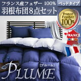 【全国均一送料】フランス産フェザー100%羽根布団8点セット ベッドタイプ【Plume】プルーム クイーン