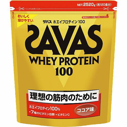 【送料無料】ザバス(SAVAS) ホエイプロテイン100 ココア風味(2520g 約120食分) CZ7429  [SAVAS/ホエイプロテイン/ボディーメイクシリーズ]