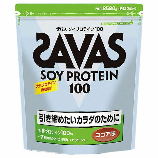 ザバス(SAVAS)ソイプロテイン100 ココア風味(120食分 2,520g) CZ7444  [SAVAS/大豆プロテイン/ボディーメイクシリーズ]