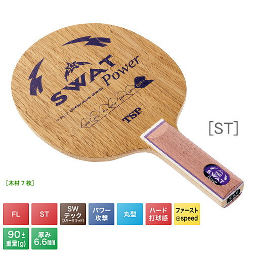 【送料無料】TSP スワットパワー ST 026685 卓球ラケット シェークハンド 攻撃用 卓球用品