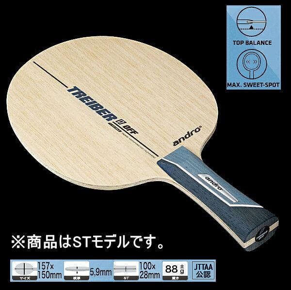 【送料無料】andro(アンドロ) トレイバーキュー オフ/TREIBER Q OFF [ST] 10227901 卓球ラケット シェークハンド 卓球 ラケット 卓球用品