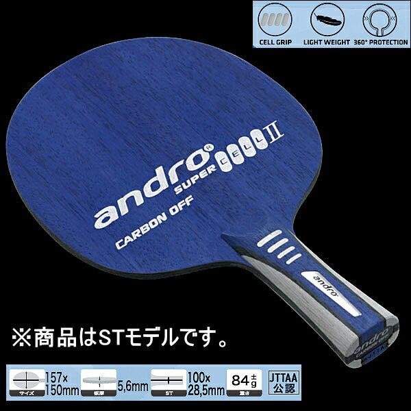 【送料無料】andro(アンドロ) スーパーセルカーボン2 オフ/SUPER CELL CARBON2 OFF [ST] 10235101 卓球ラケット シェークハンド 卓球 ラケット 卓球用品