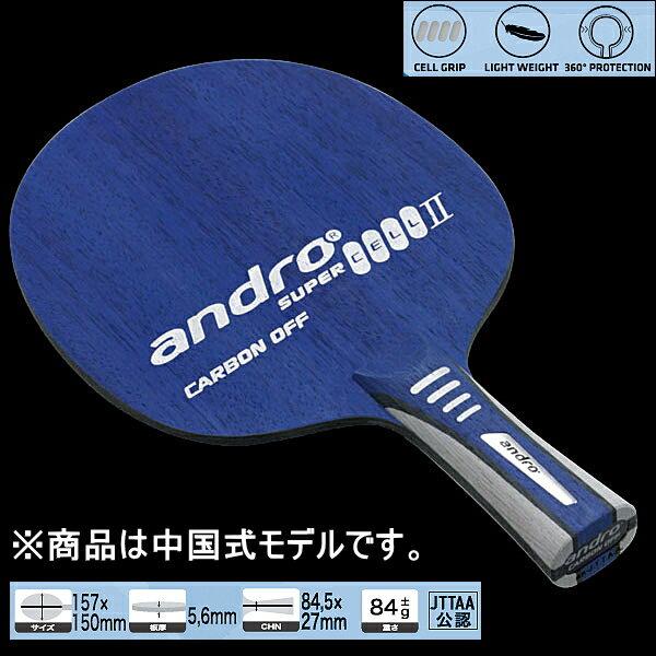 【送料無料】andro(アンドロ) スーパーセルカーボン2 オフ/SUPER CELL CARBON2 OFF [中国式] 10235104 卓球ラケット 中国式ペン 卓球 ラケット 卓球用品