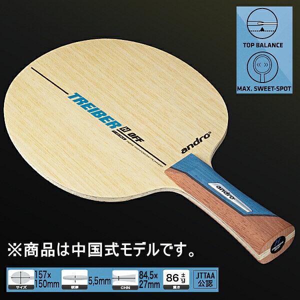 【送料無料】andro(アンドロ) トレイバーエイチ オフ/TREIBER H OFF [中国式] 10237204 卓球ラケット 中国式ペン 卓球 ラケット 卓球用品