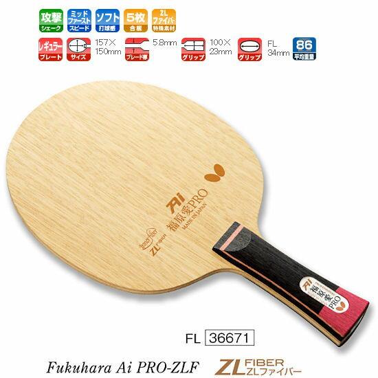 福原愛PRO・ZLF FL バタフライ 卓球ラケット シェークハンド 攻撃用 36671 【送料無料】卓球用品
