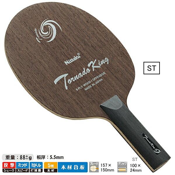 ニッタク(Nittaku) トルネードキング-ST NE-6124 卓球ラケット 攻撃用シェークハンド 卓球用品