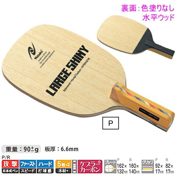 【送料無料】ニッタク(Nittaku) ラージシャイニー P NC-0188 卓球ラケット ラージボール用 攻撃用 日本式ペン 卓球用品