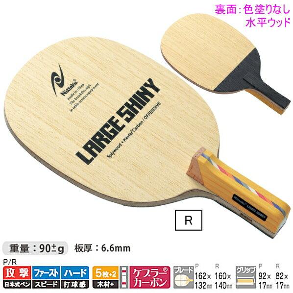 【送料無料】ニッタク(Nittaku) ラージシャイニー R NC-0189 卓球ラケット ラージボール用 攻撃用 日本式ペン 卓球用品