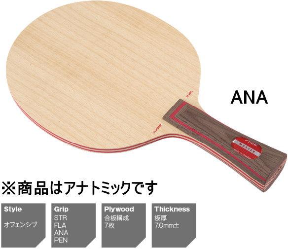 【送料無料】STIGA(スティガ) クリッパーウッド ANA 1020-2 卓球ラケット シェークハンド アナトミック 攻撃型 卓球用品