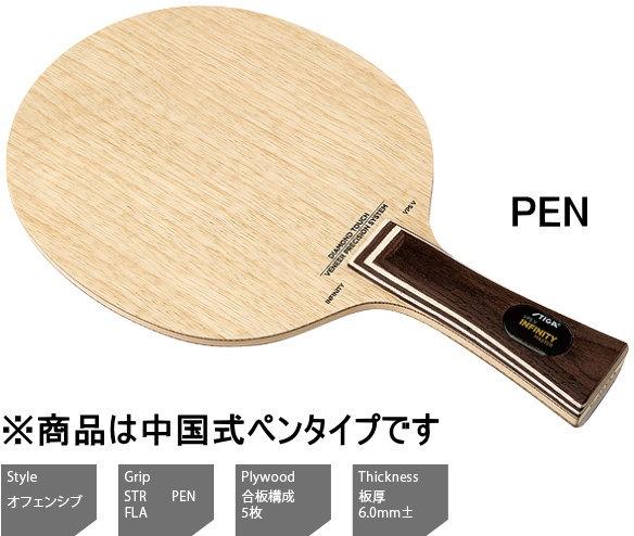 【送料無料】STIGA(スティガ) インフィニティ VPS V PEN 1618-1 卓球ラケット 中国式ペン 攻撃型 卓球用品