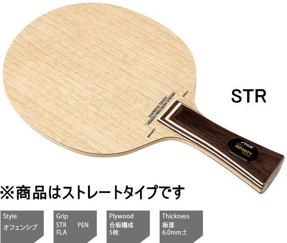 【送料無料】STIGA(スティガ) インフィニティ VPS V STR 1618-5 卓球ラケット シェークハンド ストレート 攻撃型 卓球用品