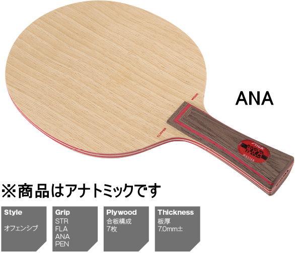 【送料無料】STIGA(スティガ) クリッパーウッドWRB ANA 2020-2 卓球ラケット シェークハンド アナトミック 攻撃型 卓球用品