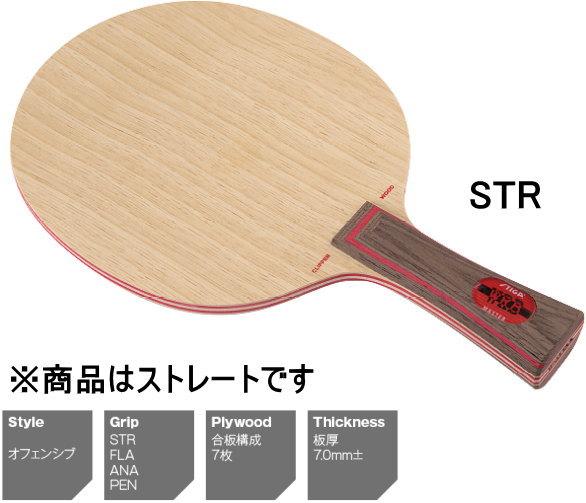 【送料無料】STIGA(スティガ) クリッパーウッドWRB STR 2020-5 卓球ラケット シェークハンド ストレート 攻撃型 卓球用品