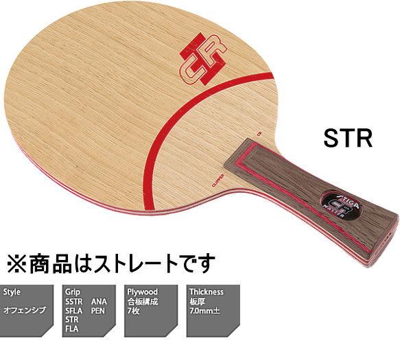 STIGA(スティガ) クリッパー CR WRB STR 2025-5 卓球ラケット シェークハンド ストレート 攻撃型 卓球用品