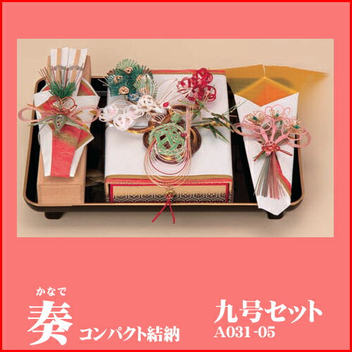Yuinoh-A031-05 結納セット コンパクト結納(奏・九号セット)★当店限定★エントリーでポイント最大27倍 9/16 10:00~9/19 9:59まで【10P15Sep17】