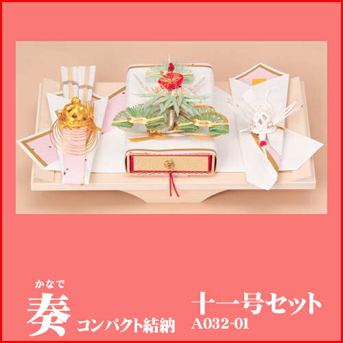Yuinoh-A032-01 結納セット コンパクト結納(奏・十一号セット)★当店限定★エントリーでポイント最大27倍 9/16 10:00~9/19 9:59まで【10P15Sep17】