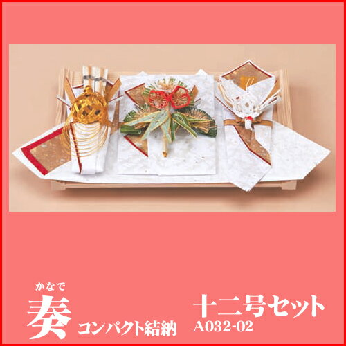 Yuinoh-A032-02 結納セット コンパクト結納(奏・十二号セット)★当店限定★エントリーでポイント最大27倍 9/16 10:00~9/19 9:59まで【10P15Sep17】