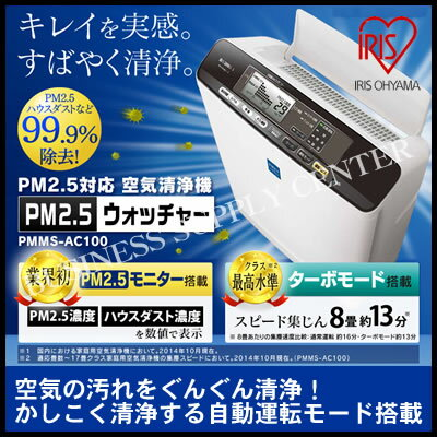 【新生活応援】アイリスオーヤマ 空気清浄機 PM2.5ウォッチャー<17畳> PMMS-AC100 (M201703)