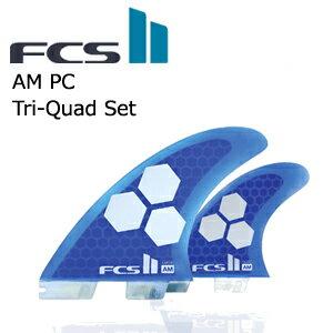 【送料無料】FCS2,エフシーエス,フィン,トライ,クアッド,アルメリック,チャネルアイランズ●FCSII AM PC Tri-Quad Set LARGE