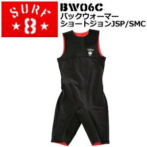 【送料無料】防寒対策,インナーウェアー,SURF8,サーフエイト●バックウォーマー ショートジョン JSP/SMC BW06C