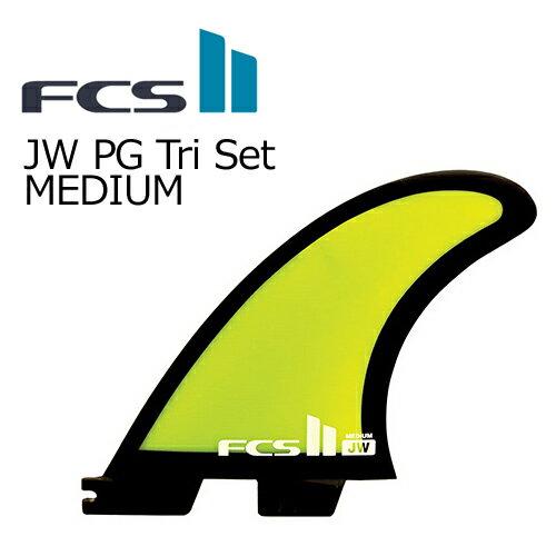 【送料無料】FCS2,エフシーエス,フィン,トライフィン,ジュリアンウィルソン●FCSII JW PG Tri Set MEDIUM