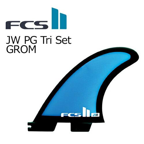 【送料無料】FCS2,エフシーエス,フィン,トライフィン,ジュリアンウィルソン,グロム●FCSII JW PG Tri Set GROM