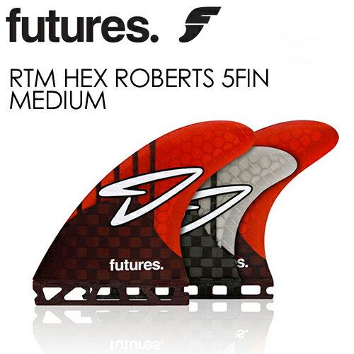 【送料無料】FUTUREFINS,フューチャーフィン,トライ,クアッド,GENERATION●RTM HEX ROBERTS 5FIN