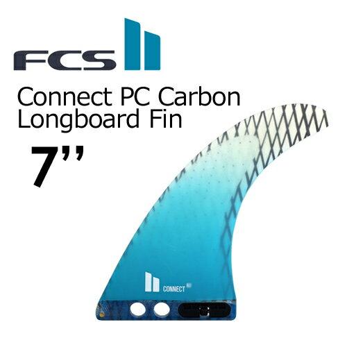 【送料無料】FCS2,エフシーエス,フィン,ロングボード,コネクト,パフォーマンスコアカーボン●FCSII CONNECT PC Carbon 7''