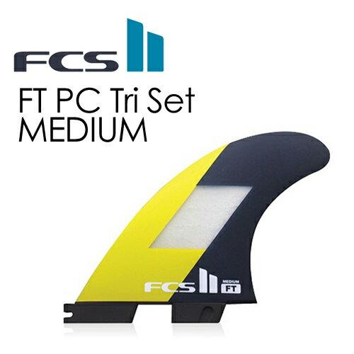 〔あす楽対応〕【送料無料】FCS2,エフシーエス,フィン,トライフィン,Filipe Toledo,フィリッペ・トレド,17ss●FCSII FT PC Tri Set MEDIUM