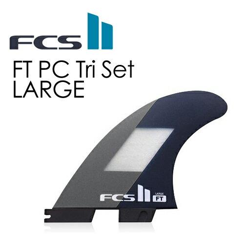 〔あす楽対応〕【送料無料】FCS2,エフシーエス,フィン,トライフィン,Filipe Toledo,フィリッペ・トレド,17ss●FCSII FT PC Tri Set LARGE