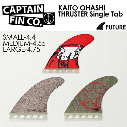 〔あす楽対応〕【送料無料】CAPTAINFIN,キャプテンフィン,FUTUREFINS,フューチャーフィン,大橋海人●KAITO OHASHI THRUSTER Single Tab