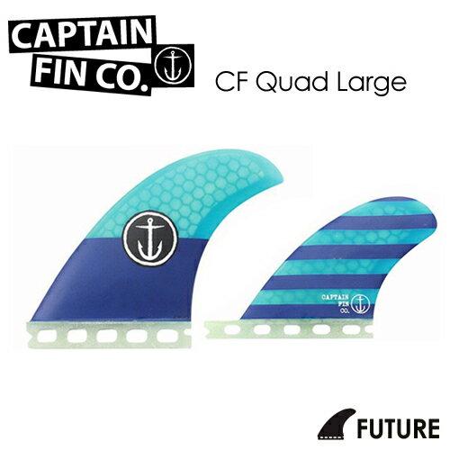 〔あす楽対応〕【送料無料】CAPTAINFIN,キャプテンフィン,FUTUREFINS,フューチャーフィン,4fin,クアッド●CF Quad Large Single Tab