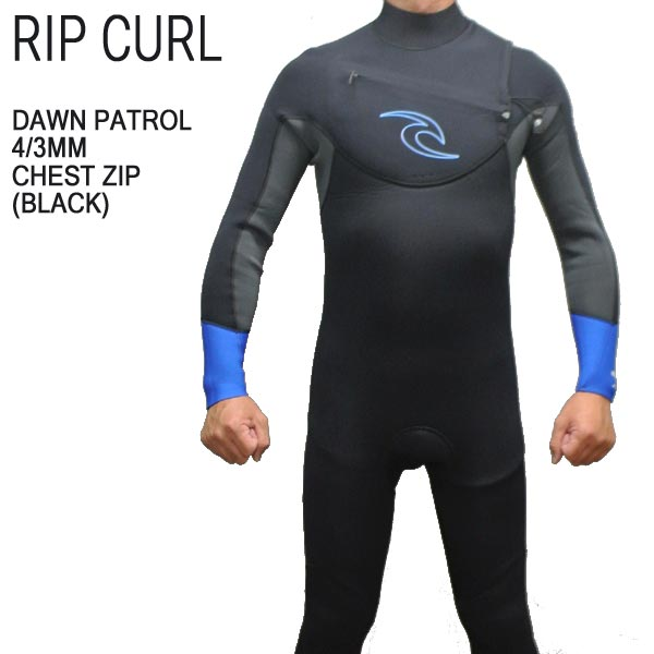 値下げしました!RIP CURL/リップカール 4/3mm DAWN PATROL CHEST ZIP BLUE フルスーツ WET SUITS/ウェットスーツ 送料無料 男性用