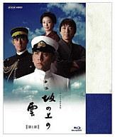 【中古】国内TVドラマBlu-ray Disc 坂の上の雲 第1部 BD-BOX [初回生産限定版]
