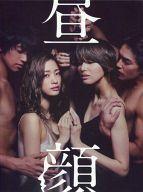 【中古】国内TVドラマDVD 昼顔~平日午後3時の恋人たち~ DVD BOX